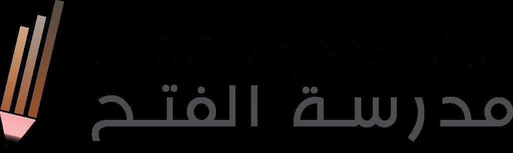 El-Feth Onderwijs Logo Madrassat Al Fath (1)
